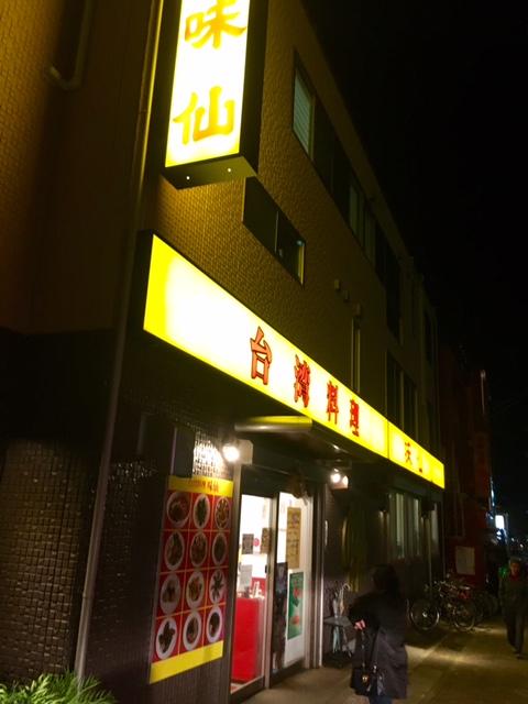 味仙 藤ヶ丘店